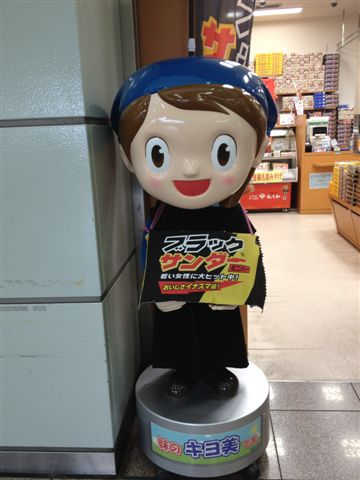 豊橋Blog 009