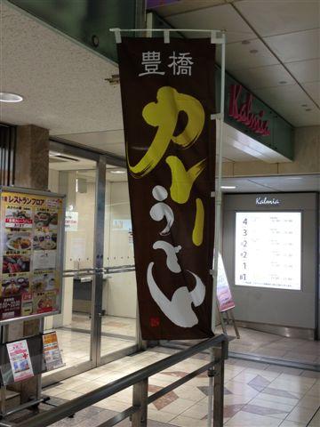 豊橋Blog 010