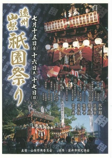 祇園ポスター