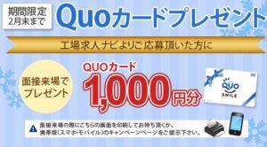 QUOカードプレゼント画面