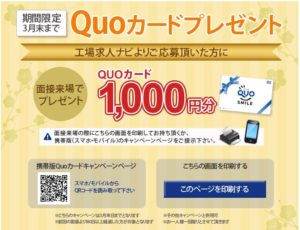 QUOカード1000円3月末