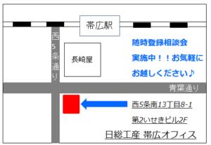 帯広オフィス 地図