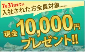 入社10,000円プレゼント