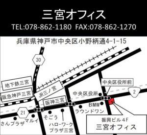 三宮OF MAP