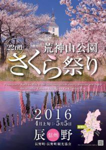 2015 sakura fes-front_R