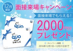 201612_quo