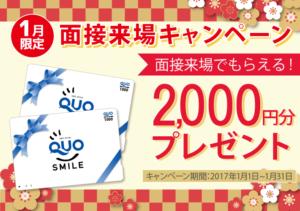 201701_quo