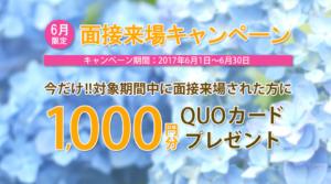 201706_quo